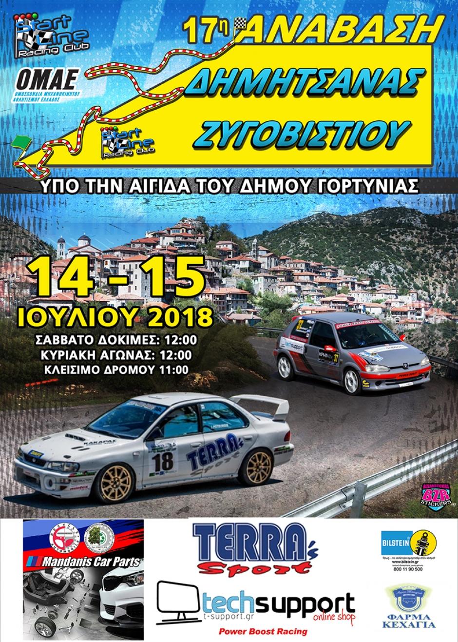 17η Ανάβαση Δημητσάνας-Ζυγοβιστίου - 14 και 15 Ιουλίου 2018, η αφίσα